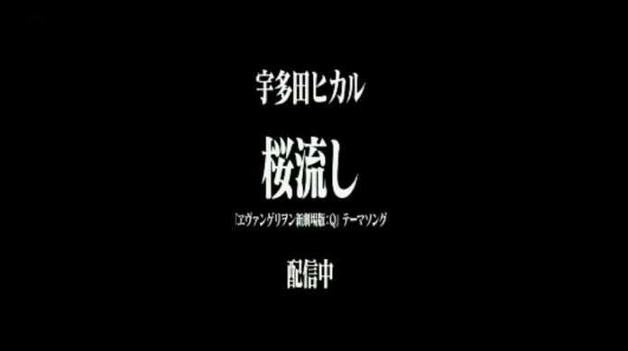 【ネタバレ】ヱヴァンゲリヲン新劇場版:Qをみてきた感想を殴り書きしてみた。