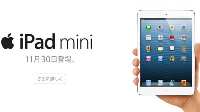 【速報】ソフトバンクモバイル、iPad miniとiPad(第4世代)のLTE版の発売日は11月30日と発表。