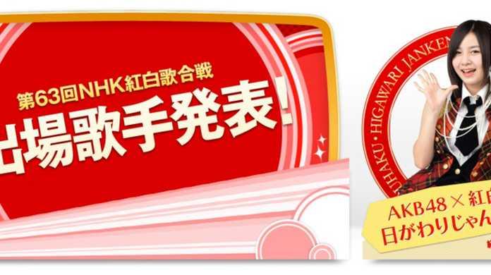 第63回 NHK紅白歌合戦 2012の出場歌手と初出演者と放送日と放送時間まとめ