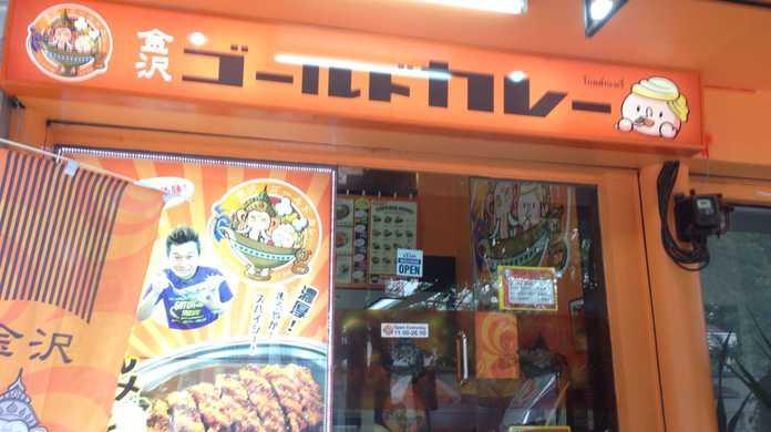 タイ「金沢ゴールドカレー バンコク」の「Goldカツカレー」を喰らう!本場のあの味や! #ブログ観光大使