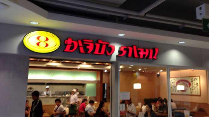 タイ・バンコクで「8番らーめん」の「味噌チャーシューらーめん」を喰らう!懐かしのあの味やないか! #ブログ観光大使