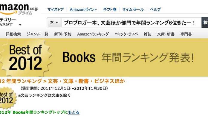 【感謝】プロブロガー本、Amazon.co.jp Best of 2012のコンピュータ部門で6位獲得きたー!