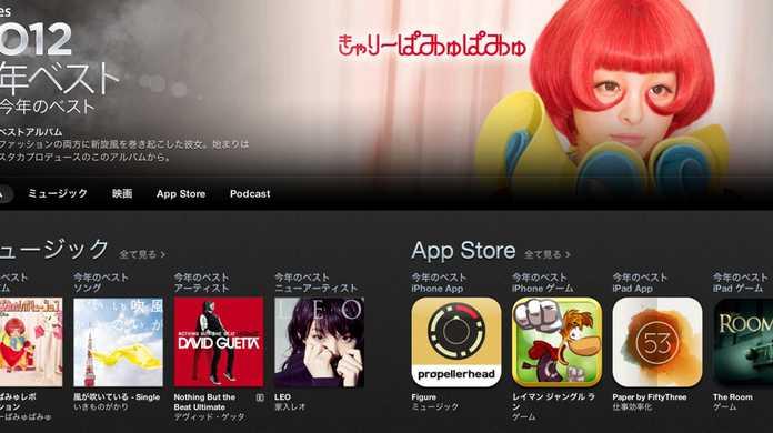 Apple、iTunes StoreとApp StoreのBest of 2012を発表!今年のベストミュージック、映画、アプリはこれだ!