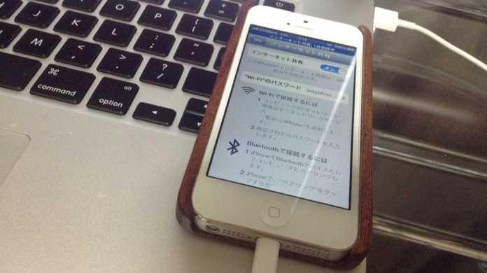 iPhoneでUSBテザリングする方法。Macと繋げてみた!