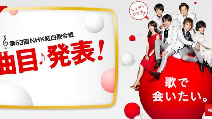 第63回 NHK紅白歌合戦 2012の曲目リスト。 やはり水樹奈々はあの曲!