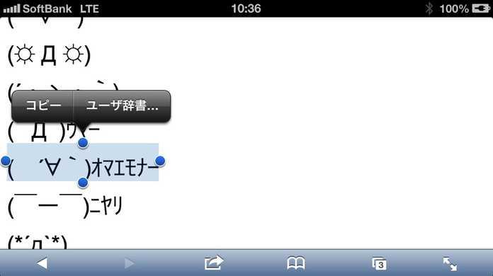 顔文字登録に便利!iPhone/iPadのユーザ辞書に素早く文字登録する方法!