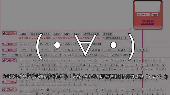 2ch風のオリジナル顔文字を作れる「2ちゃんねる掲示板専用 顔文字作成機(・ω・)/」