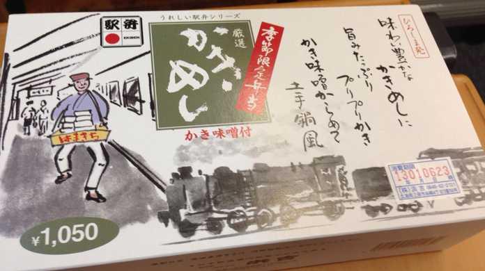 広島・浜吉の駅弁「かきめし」を喰らう!その牡蠣を噛めば噛むほど美味い!