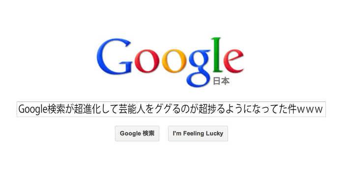 Google検索が超進化して芸能人をググるのが超捗るようになってた件www