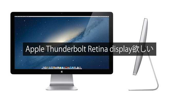 Apple Thunderbolt Displayが進化するフラグが立ってるけどRetina化してくれないかなぁ。。。