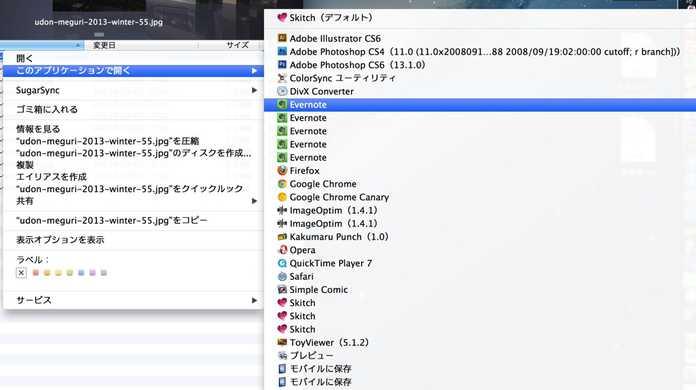 【Mac】このアプリケーションで開くの項目が重複している場合の対処方法。