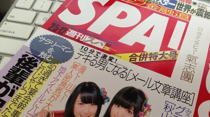 週刊SPA!の「デキる男になるメール文章講座」に私するぷのインタビュー記事が掲載されました