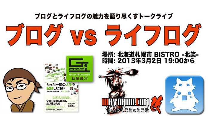 3月2日(土)北海道・札幌でごりゅご.comの @goryugo さんとトークイベント&飲み会「ブログ vs ライフログ」やります