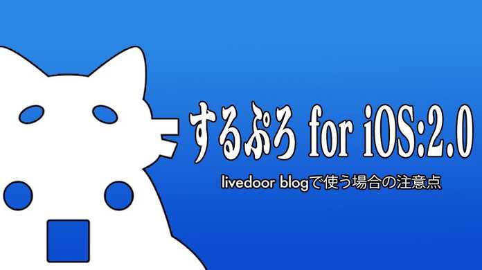 【するぷろ for iOS】ライブドアブログで使う場合の注意点。