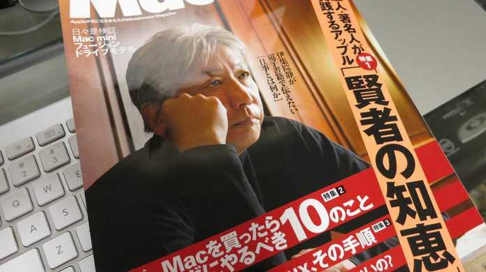 Mac Fan2013年4月号の「Macを買ったら、私は必ずこれをします」コーナーに掲載していただきました