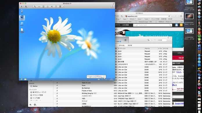 Boot CampよりVMware Fusionがオススメな6つの理由。MacでWindowsを動かすならVMware Fusion。