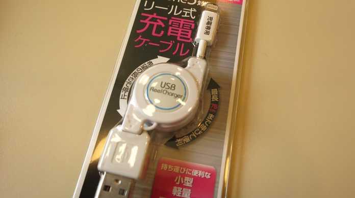 Lightningの巻き取り式USB充電ケーブル!かさばらないは正義!(iPhone 5 / iPad mini対応)