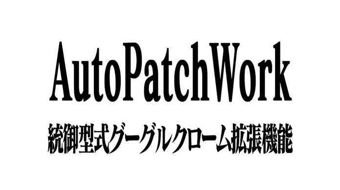 AutoPatchWork – 分割してるページの続きが出てくるメチャ便利なGoogle Chrome拡張機能