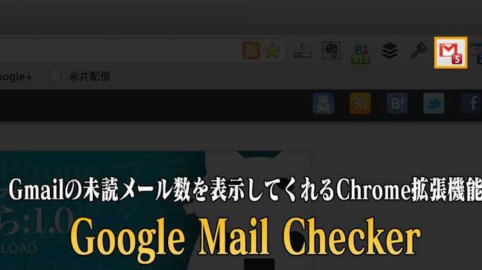 Gmailの未読メール数をそっと表示してくれるChrome拡張機能「Google Mail Checker」