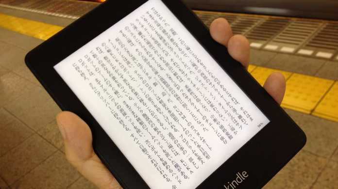Kindle Paperwhiteの触感は快感である。