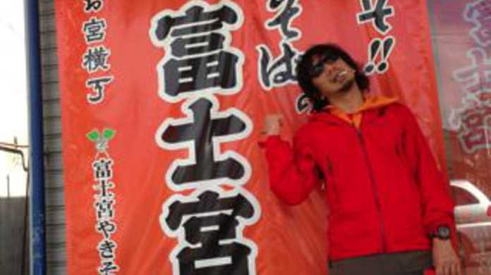 B-1覇者「富士宮焼きそば」の総本山!「富士宮やきそば学会」を喰らう!(静岡)