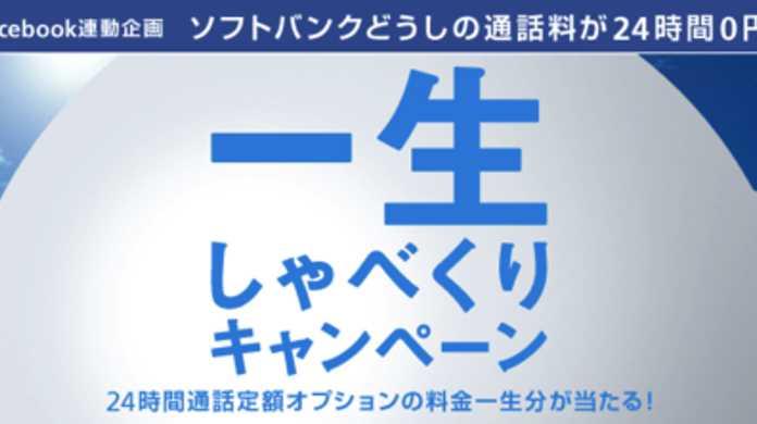 一生24時間通話料が無料とかマジか!ソフトバンクモバイル同士の通話料が0円になるキャンペーンが実施。