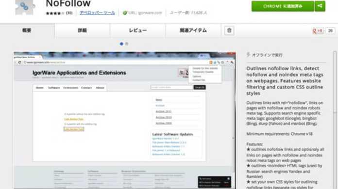 【SEO】リンクがnofollowかどうか一目で分かるGoogle Chrome拡張機能「NoFollow」が、ごってええやん!