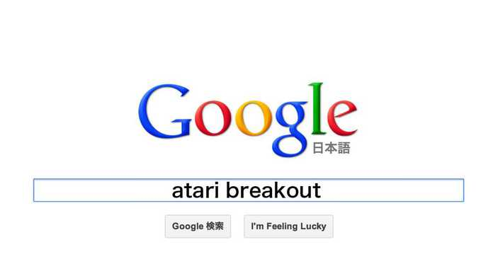 おまいらwww Google画像検索で「atari breakout」って検索してみろwwwwww