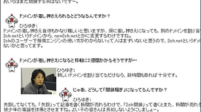 おいらはまだ閉鎖する気はないですー!「2ちゃんねる」管理人ひろゆき氏がニワンゴのインタビューにてコメント