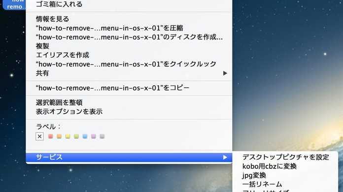【Mac】右クリックのコンテキストメニューからいらないサービスを削除する方法。