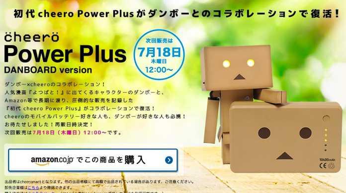 ダンボーバッテリーが今度こそ買える!?cheero Power Plus DANBOARD versionが本日12時より販売再開。