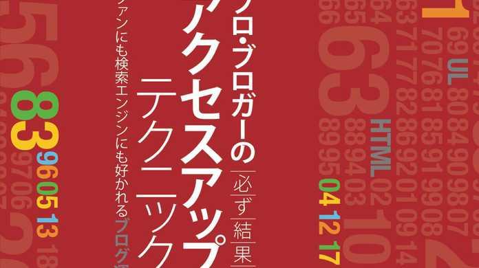 いよいよ明日発売!拙著「プロブロガー本2」のまとめ!