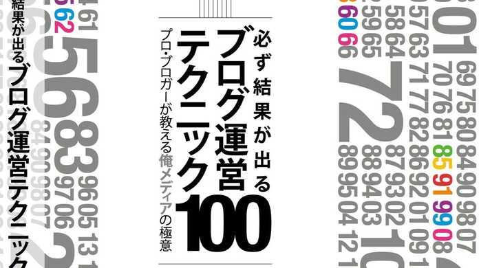 【74%オフ】拙著「プロブロガー本1」がKindleストアランキングで1位になっとる!
