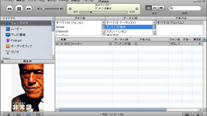初心者のためのiPod & iPhone使い方講座「アートワーク(CDジャケット)を追加する。」