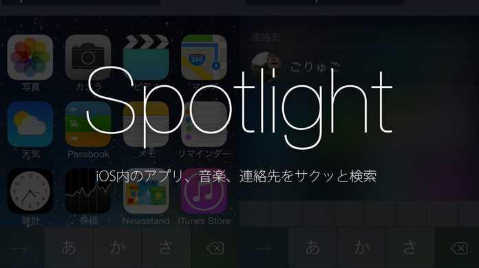 iOS 7のSpotlight検索の使い方