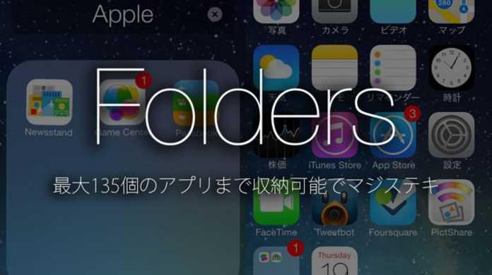 iOS 7のフォルダの使い方と削除の仕方。135個まで収納可能になってちょー便利!