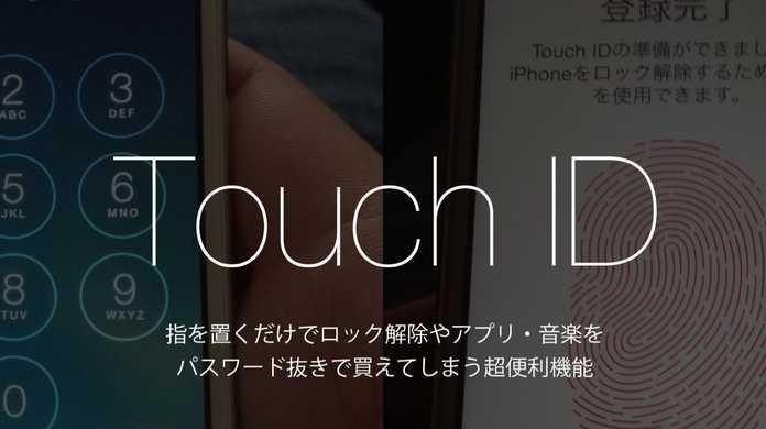 iPhone 5sの指紋認証「Touch ID」の設定方法と使い方