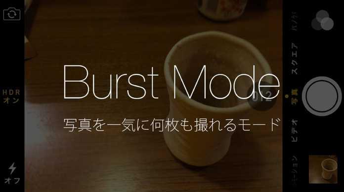 【iPhone】カメラアプリ「バーストモード」の使い方。