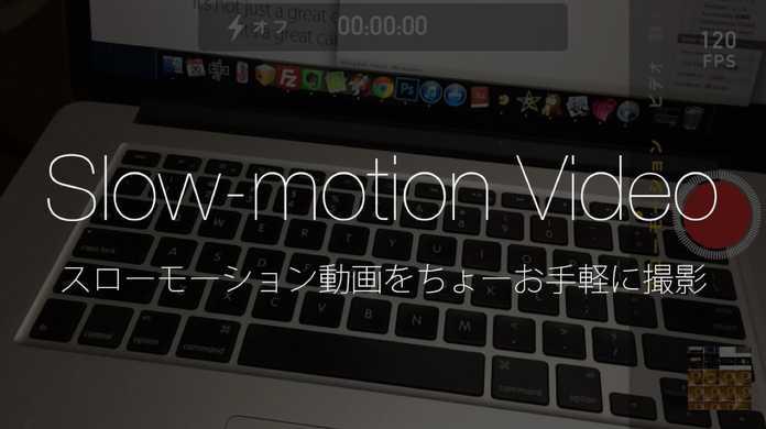 【iPhone】カメラアプリ「スローモーション撮影」の使い方。