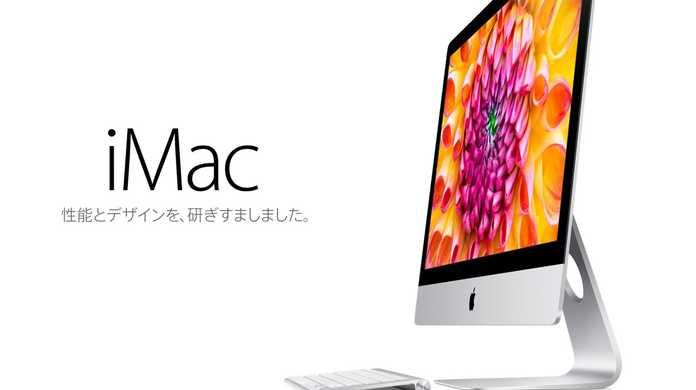 iMac Late 2013が発表。スペックと価格を前のモデルと比較してみたよ。感想も添えて。