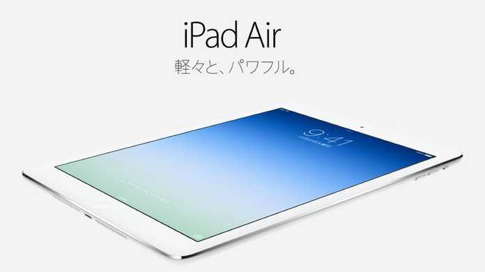 iPad Air、iPad mini Retina、iPad 4のスペックと価格を比較してみた!感想も添えて。
