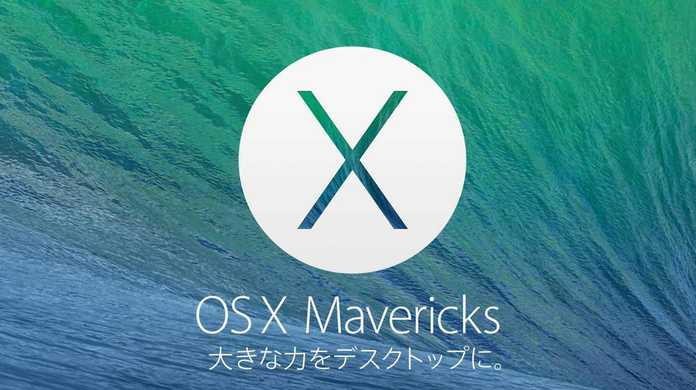 【Mac】OS X Mavericks (マーベリックス) をクリーンインストールする方法