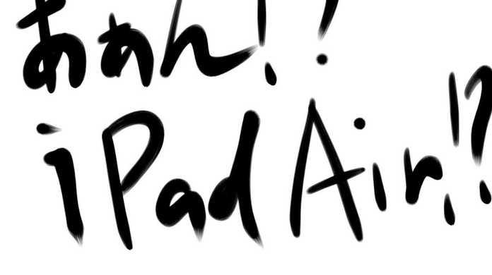 あぁん!?iPad Air!?おらぁあんなもん買わないぜ!おまえら目を覚ませ!