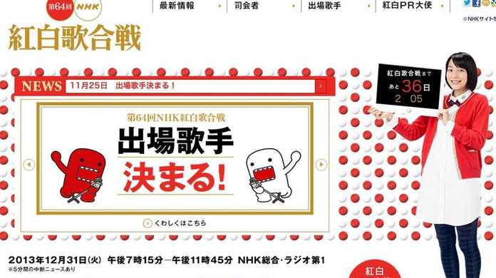 第64回 NHK 紅白歌合戦 2013の出場歌手と初出演者と放送日と放送時間まとめ