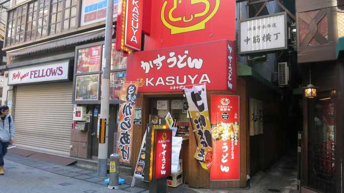 おい!おまえら!KASUYAのかすうどんがめちゃくちゃ美味いんだが!(大阪)