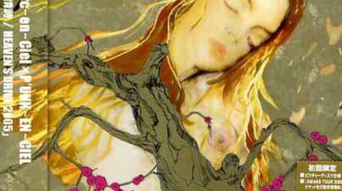 叙情詩 - ラルク アン シエルの歌詞と試聴レビュー