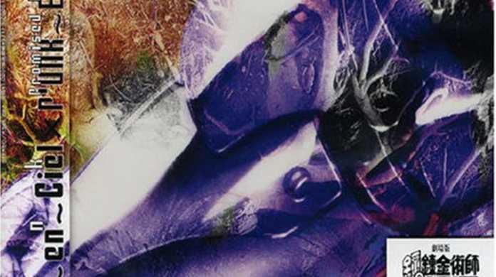 Link - ラルク アン シエルの歌詞と試聴レビュー