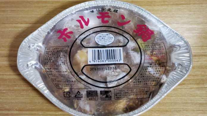 男ならばこれを喰え!ナガラ食品「ホルモン鍋」への愛を全力で語ろう!