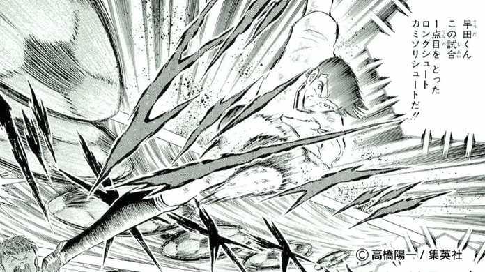 【動画】現役Jリーガー太田宏介選手が放つキャプテン翼のカミソリシュートがヤバイwww