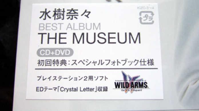 水樹奈々、初ベストアルバム「THE MUSEUM」の中身はこんな感じレビュー